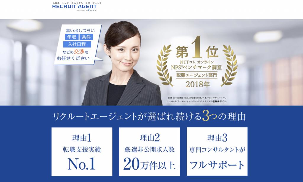 リクルートエージェント 埼玉