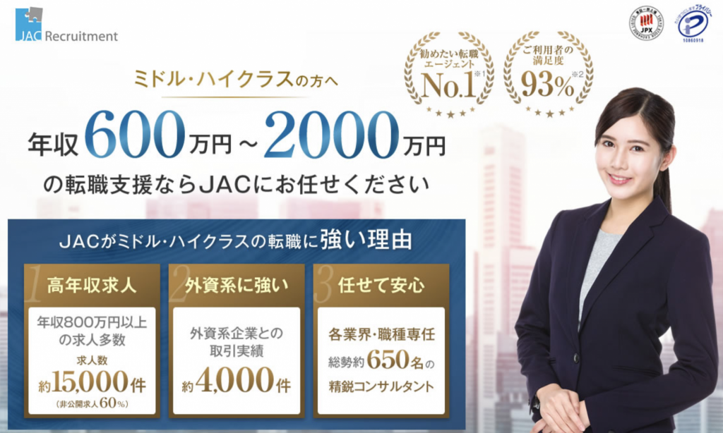 JACリクルートメント 名古屋