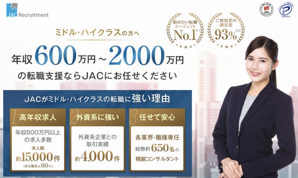 JACリクルートメント 静岡