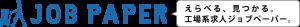 ジョブペーパー logo