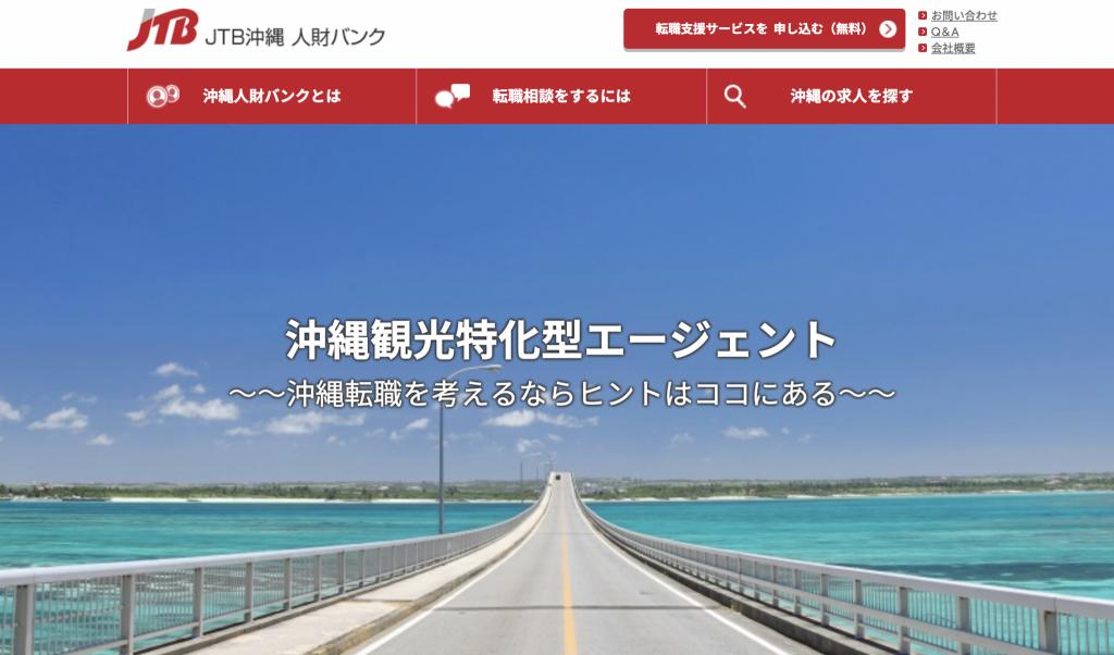 JTB沖縄人財バンク 沖縄