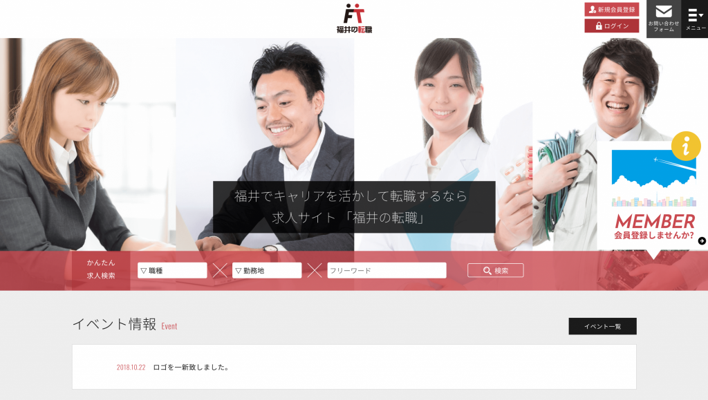 福井の転職